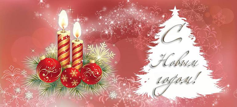 Поздравляем с Новым годом